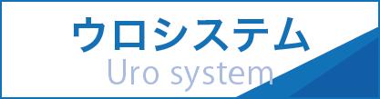 ウロシステム Uro system