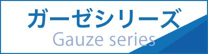 ガーゼシリーズ Gaze series
