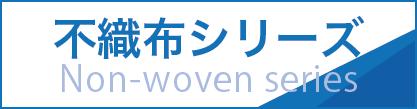 不織布シリーズ Non-woven series