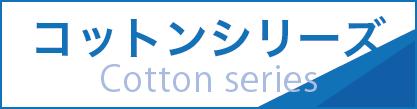 コットンシリーズ Cotton series