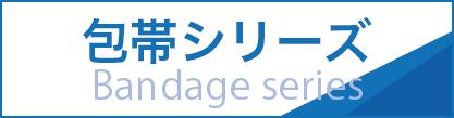 包帯シリーズ Bandage series