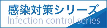 感染対策シリーズ Infection control series