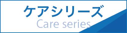 ケアシリーズ Care series
