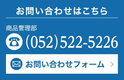 お問い合わせはこちら 商品管理部(052)522-5226 お問い合わせフォーム