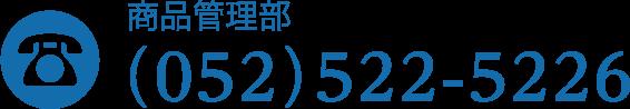 商品管理部(052)522-5226